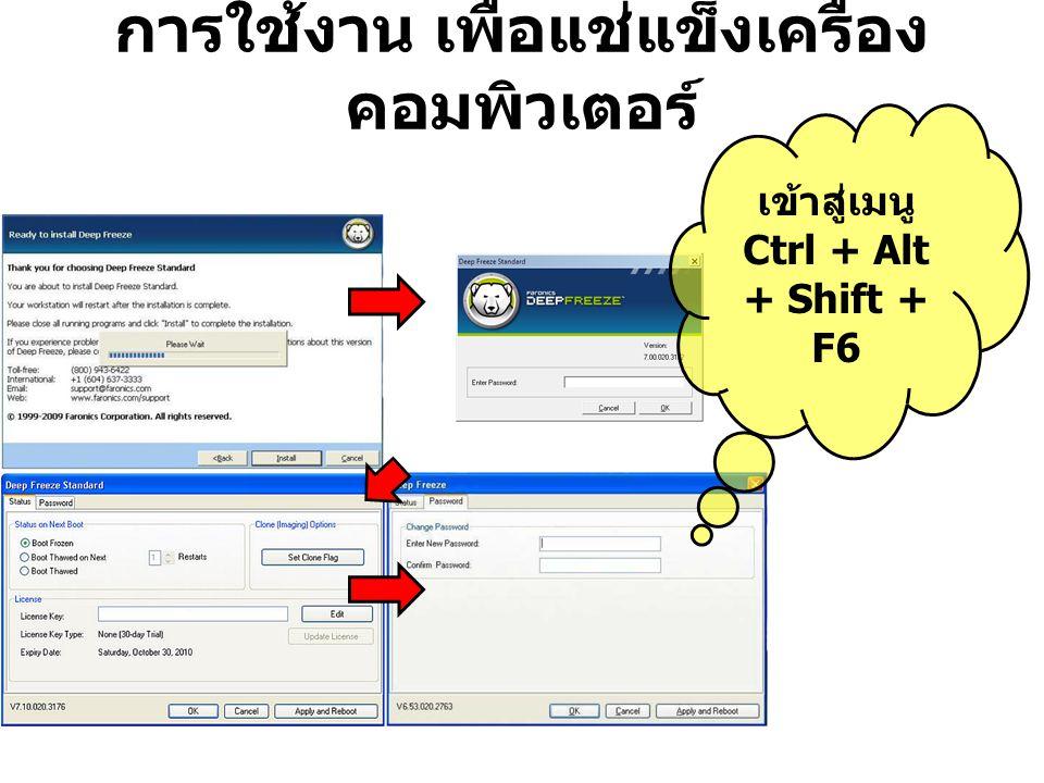 การใช้งาน เพื่อแช่แข็งเครื่อง คอมพิวเตอร์ เข้าสู่เมนู Ctrl + Alt + Shift + F6