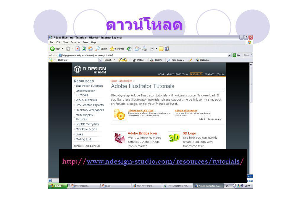 ดาวน์โหลด โปรแกรม http://www.ndesign-studio.com/resources/tutorials/