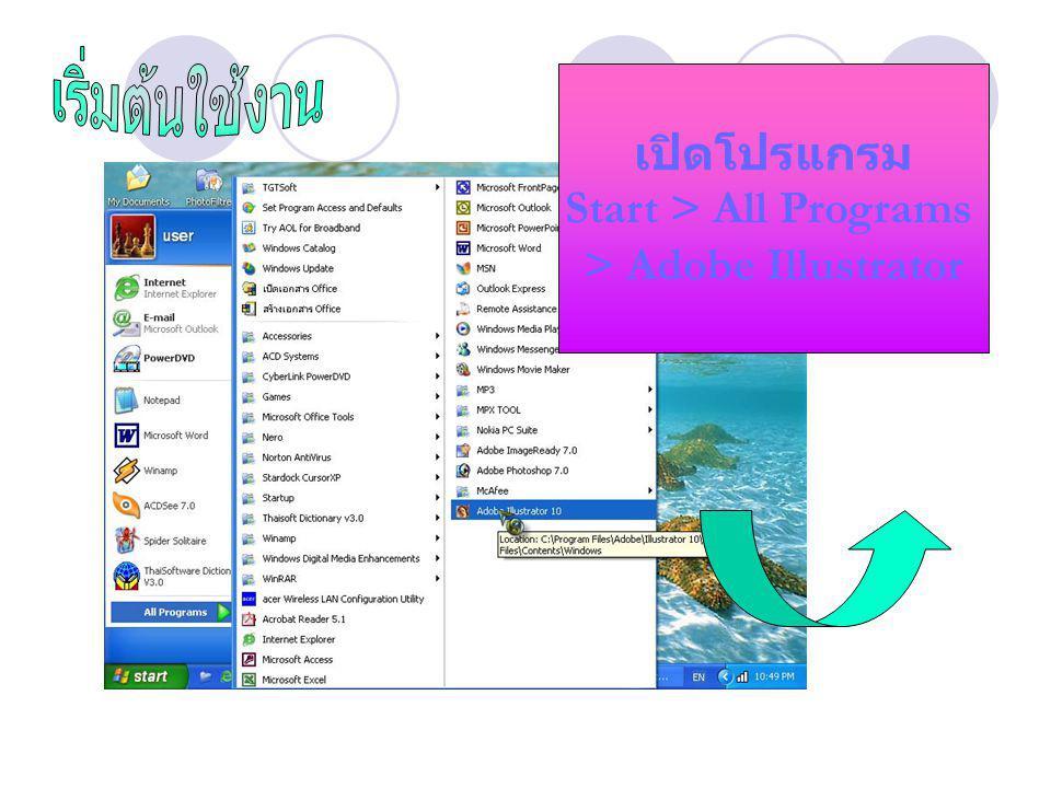 เปิดโปรแกรม Start > All Programs > Adobe Illustrator