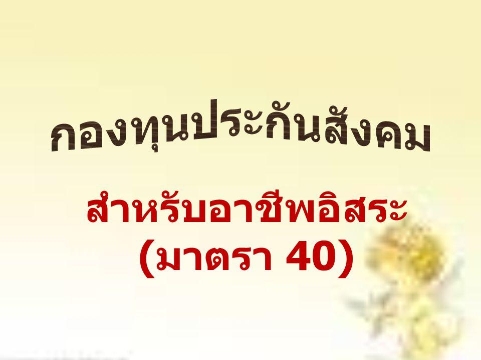 สำหรับอาชีพอิสระ ( มาตรา 40)