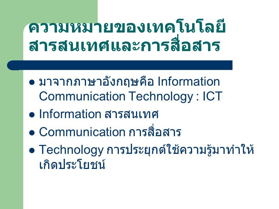 เทคโนโลยี สารสนเทศ และการสื่อสาร ง 31102 เทคโนโลยี สารสนเทศ 2 โรงเรียนปลวก แดงพิทยาคม