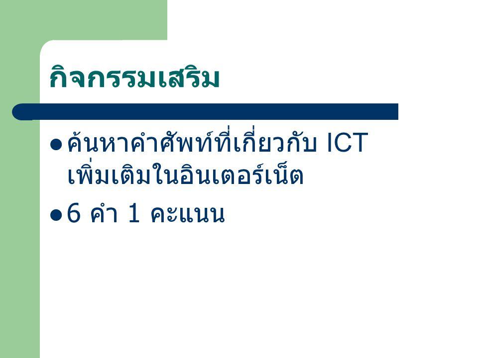 คำที่เกี่ยวข้องกับ ICT IT ย่อมาจาก Information technology MIS ย่อมาจาก Management Information System Database ฐานข้อมูล Computer Network เครือข่ายคอมพ