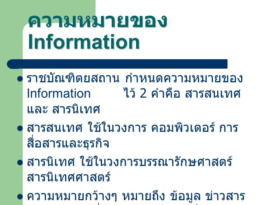 ความหมายของเทคโนโลยี สารสนเทศและการสื่อสาร มาจากภาษาอังกฤษคือ Information Communication Technology : ICT Information สารสนเทศ Communication การสื่อสาร
