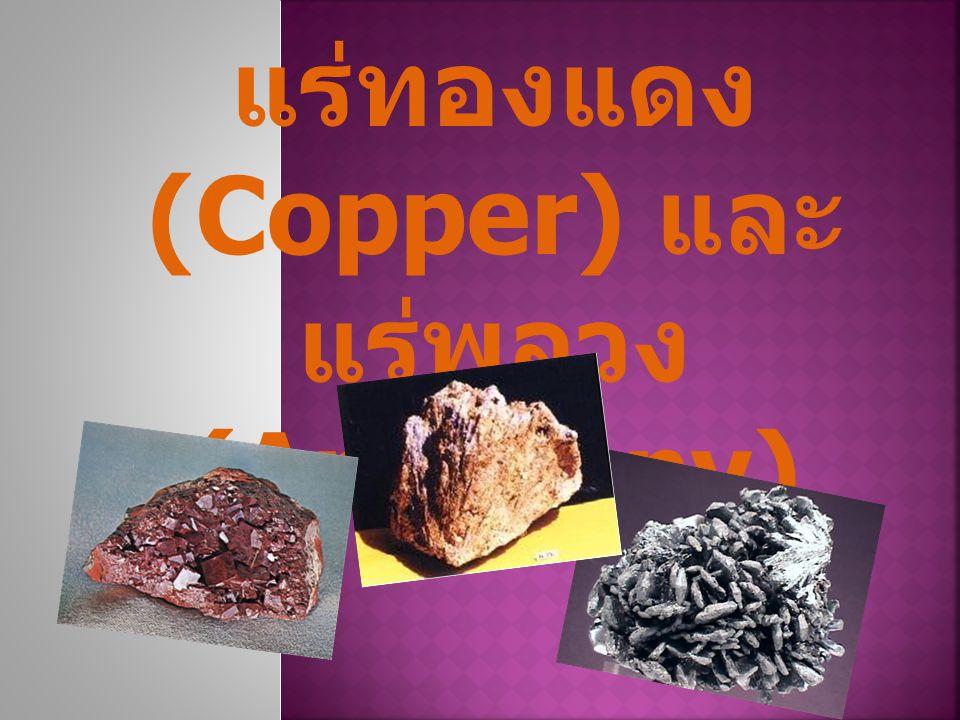 คุณสมบัติของ แร่ทองแดง คุณสมบัติของ แร่ทองแดง ทองแดง แหล่งที่พบแร่ ทองแดง แหล่งที่พบแร่ ทองแดง การถลุงแร่ ทองแดง การถลุงแร่ ทองแดง ประโยชน์ของ แร่ทองแดง ประโยชน์ของ แร่ทองแดง