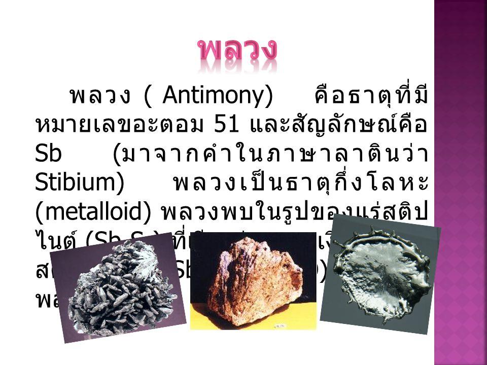 พลวง ( Antimony) คือธาตุที่มี หมายเลขอะตอม 51 และสัญลักษณ์คือ Sb ( มาจากคำในภาษาลาตินว่า Stibium) พลวงเป็นธาตุกึ่งโลหะ (metalloid) พลวงพบในรูปของแร่สต