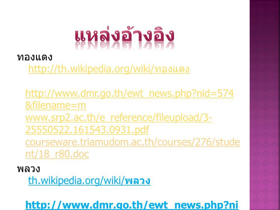 ทองแดง http://th.wikipedia.org/wiki/ ทองแดง http://www.dmr.go.th/ewt_news.php?nid=574 &filename=m www.srp2.ac.th/e_reference/fileupload/3- 25550522.16