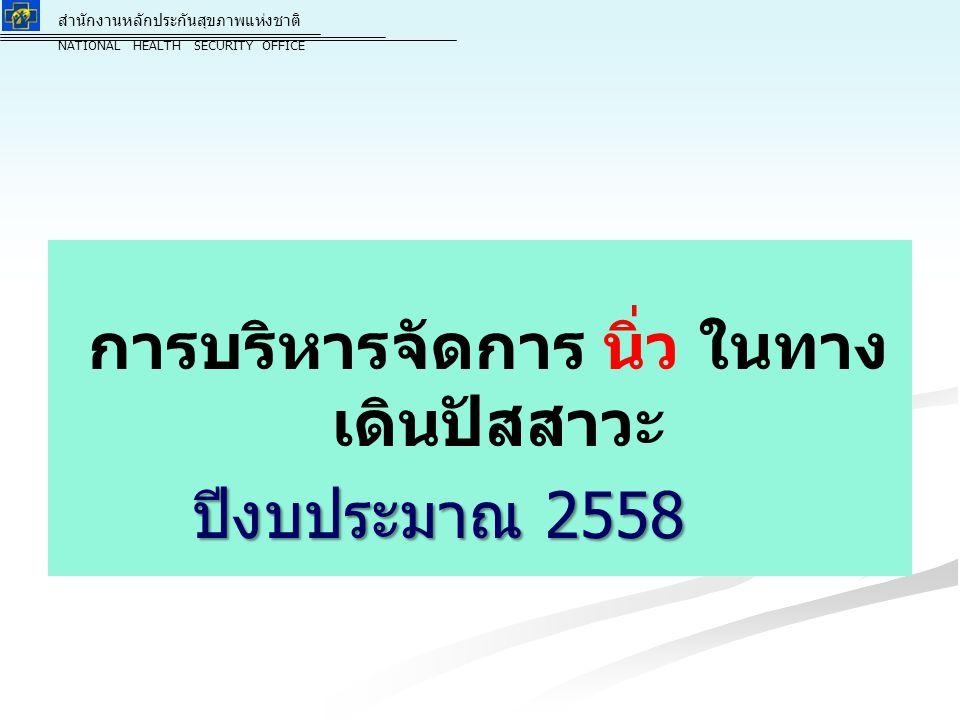 สำนักงานหลักประกันสุขภาพแห่งชาติ NATIONAL HEALTH SECURITY OFFICE การบริหารจัดการ นิ่ว ในทาง เดินปัสสาวะ ปีงบประมาณ 2558