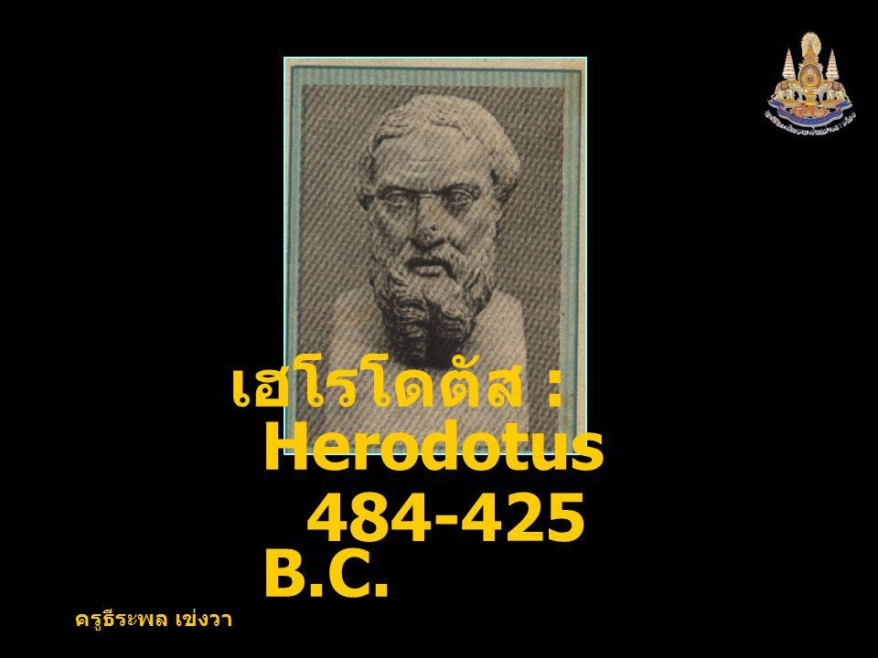 5 เฮโรโดตัส : Herodotus 484-425 B.C. ครูธีระพล เข่งวา