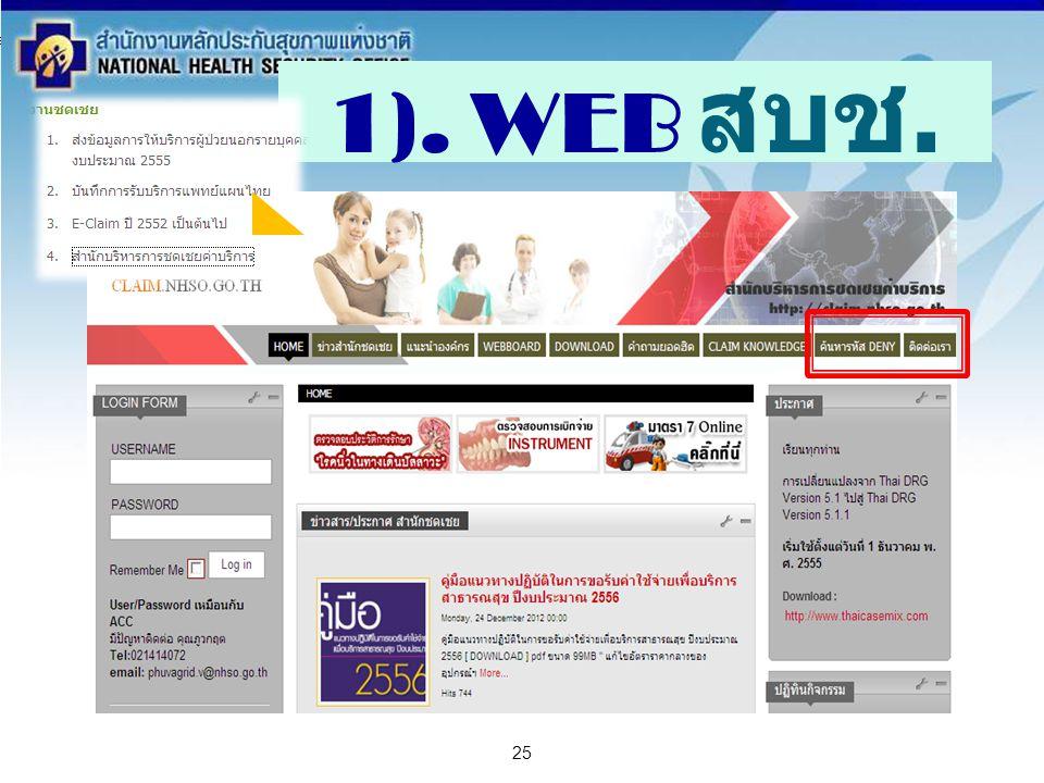 สำนักงานหลักประกันสุขภาพแห่งชาติ NATIONAL HEALTH SECURITY OFFICE สำนักงานหลักประกันสุขภาพแห่งชาติ NATIONAL HEALTH SECURITY OFFICE 25 1). WEB สบช.