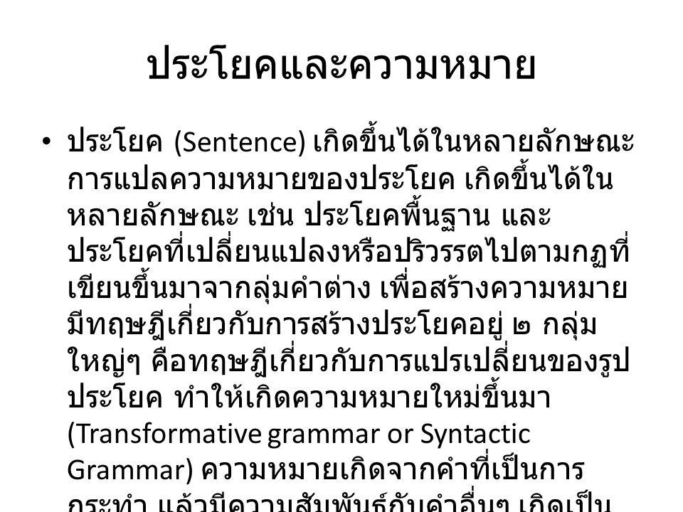 ประโยคและความหมาย ประโยค (Sentence) เกิดขึ้นได้ในหลายลักษณะ การแปลความหมายของประโยค เกิดขึ้นได้ใน หลายลักษณะ เช่น ประโยคพื้นฐาน และ ประโยคที่เปลี่ยนแป