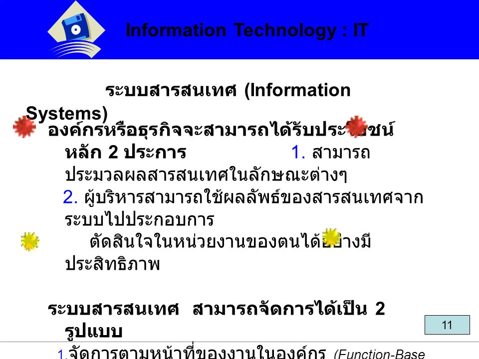 Information Technology : IT 11 ระบบสารสนเทศ (Information Systems) องค์กรหรือธุรกิจจะสามารถได้รับประโยชน์ หลัก 2 ประการ 1. สามารถ ประมวลผลสารสนเทศในลัก