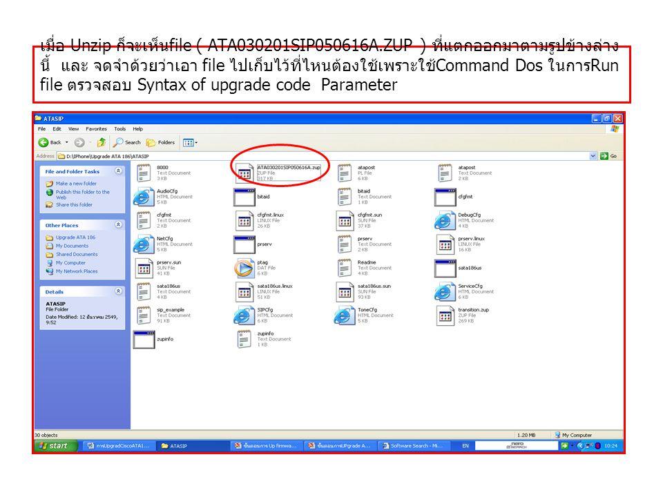 เมื่อ Down Load ได้ SIP Software มาแล้ว ต่อไป จะเป็นการ Upgrade Software ATA186 จาก SCCP มาเป็น SIP Version ตัว ATA186 จะต้องอยู่ใน Network เดียวกันกับคอมพิวเตอร์ ที่เก็บ Software นี้ไว้และ สามารถ ping หากันได้ ทั้งนี้จะเป็นการ Upgrading the Signaling Image Manually ซึงต้องตรวจสอบ และ Runs File จาก Dos Command ก่อน ต้องทราบว่าเก็บ File ATASIP เก็บไว้ที่ไหน