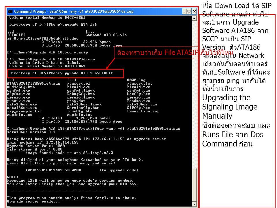 เมื่อ Down Load ได้ SIP Software มาแล้ว ต่อไป จะเป็นการ Upgrade Software ATA186 จาก SCCP มาเป็น SIP Version ตัว ATA186 จะต้องอยู่ใน Network เดียวกันกั