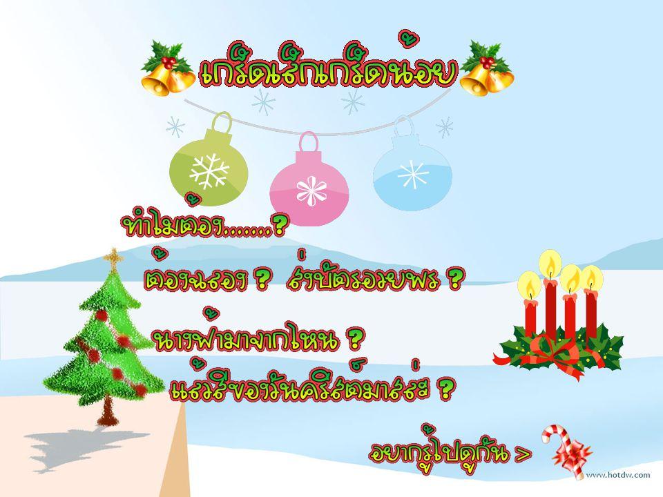 สำหรับเทศกาลเฉลิมฉลอง วันคริสต์มาสนั้น ทางประเทศ ตะวันตกเริ่มฉลองการประสูติ ของพระเยซู ในวันที่ 25 ธันวาคมมาตั้งแต่ ค.