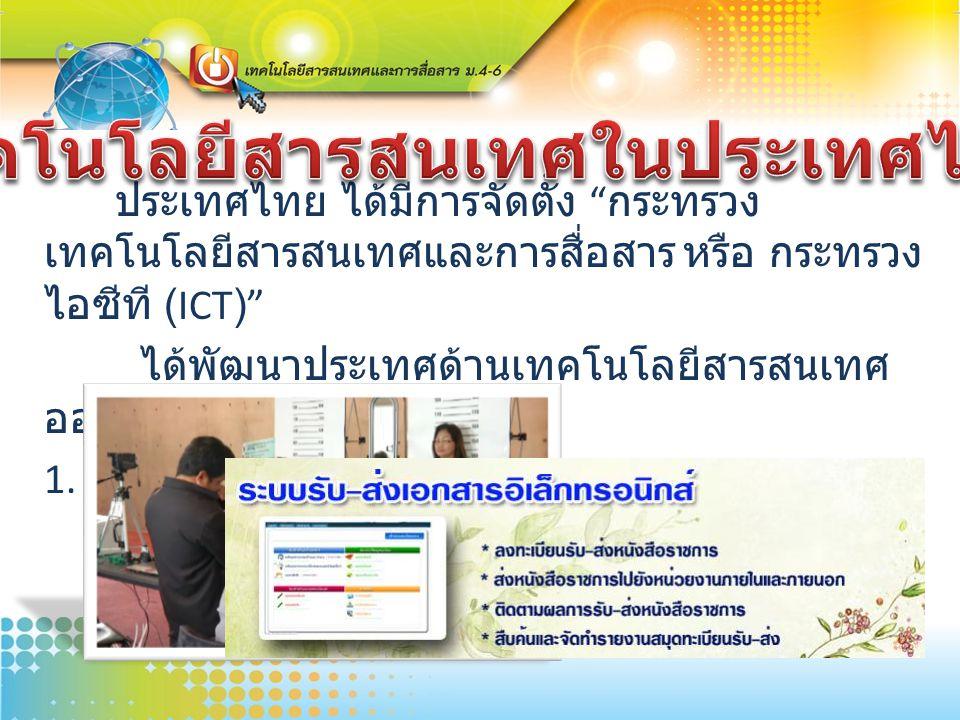 """ประเทศไทย ได้มีการจัดตั้ง """" กระทรวง เทคโนโลยีสารสนเทศและการสื่อสาร หรือ กระทรวง ไอซีที (ICT)"""" ได้พัฒนาประเทศด้านเทคโนโลยีสารสนเทศ ออกเป็น ๕ องค์ประกอบ"""