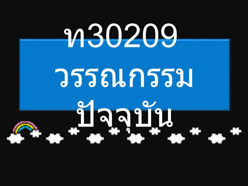 ท 30209 วรรณกรรม ปัจจุบัน