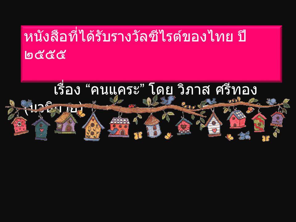หนังสือที่ได้รับรางวัลซีไรต์ของไทย ปี ๒๕๕๕ เรื่อง คนแคระ โดย วิภาส ศรีทอง ( นวนิยาย )