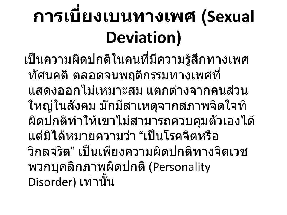 การเบี่ยงเบนทางเพศ (Sexual Deviation) เป็นความผิดปกติในคนที่มีความรู้สึกทางเพศ ทัศนคติ ตลอดจนพฤติกรรมทางเพศที่ แสดงออกไม่เหมาะสม แตกต่างจากคนส่วน ใหญ่