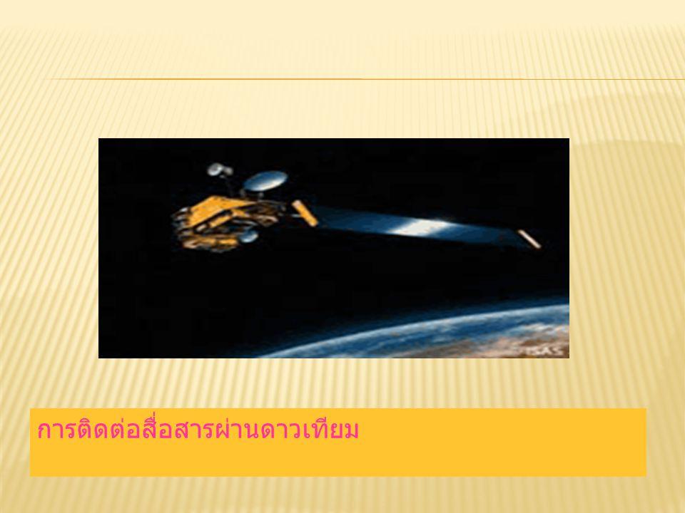 การติดต่อสื่อสารผ่านดาวเทียม