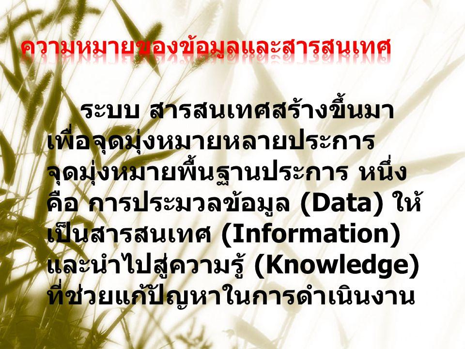 ระบบ สารสนเทศสร้างขึ้นมา เพื่อจุดมุ่งหมายหลายประการ จุดมุ่งหมายพื้นฐานประการ หนึ่ง คือ การประมวลข้อมูล (Data) ให้ เป็นสารสนเทศ (Information) และนำไปสู
