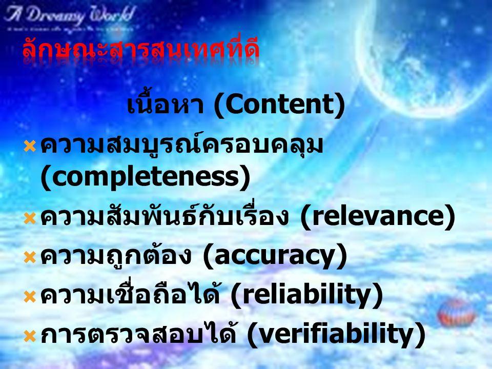เนื้อหา (Content)  ความสมบูรณ์ครอบคลุม (completeness)  ความสัมพันธ์กับเรื่อง (relevance)  ความถูกต้อง (accuracy)  ความเชื่อถือได้ (reliability) 