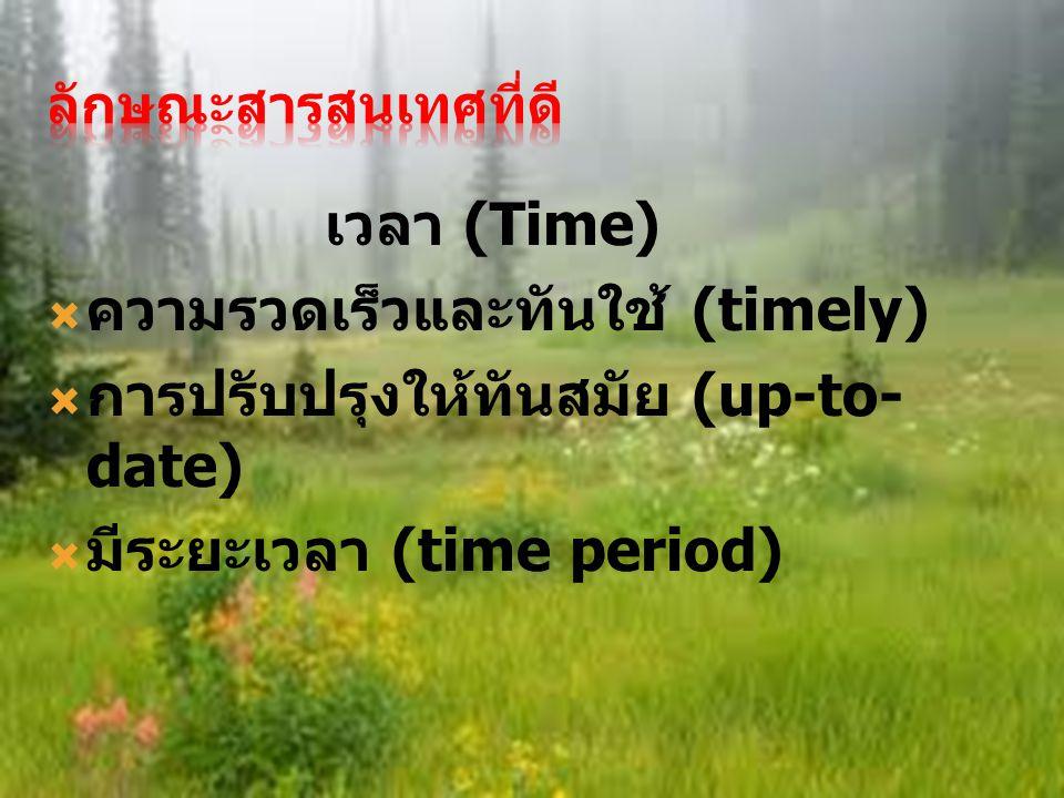 เวลา (Time)  ความรวดเร็วและทันใช้ (timely)  การปรับปรุงให้ทันสมัย (up-to- date)  มีระยะเวลา (time period)