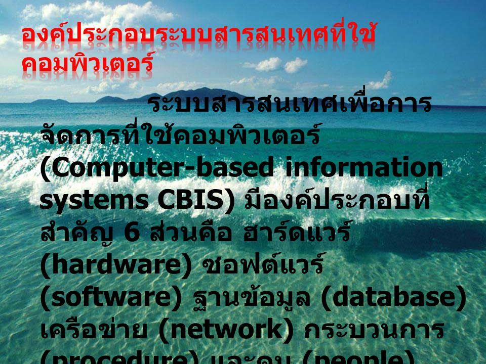 ระบบสารสนเทศเพื่อการ จัดการที่ใช้คอมพิวเตอร์ (Computer-based information systems CBIS) มีองค์ประกอบที่ สำคัญ 6 ส่วนคือ ฮาร์ดแวร์ (hardware) ซอฟต์แวร์