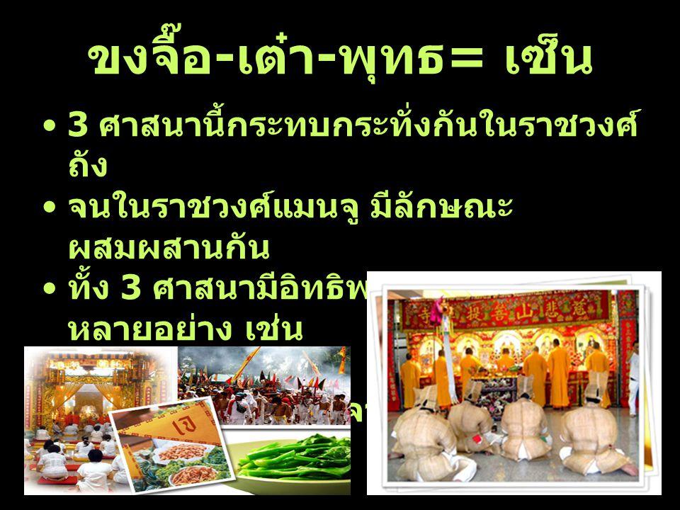 ขงจื๊อ - เต๋า - พุทธ = เซ็น 3 ศาสนานี้กระทบกระทั่งกันในราชวงศ์ ถัง จนในราชวงศ์แมนจู มีลักษณะ ผสมผสานกัน ทั้ง 3 ศาสนามีอิทธิพลต่อประเทศไทย หลายอย่าง เช