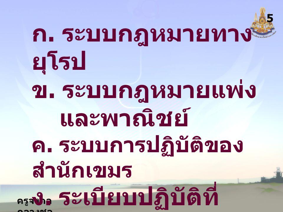 ครูจงกล กลางชล 16 - การจัดตั้งสภาที่ปรึกษา ( Council of State) - สภาที่ปรึกษาราชการ ในพระองค์ (Privy Council) - รัฐมนตรีสภา ( Legislative Council)