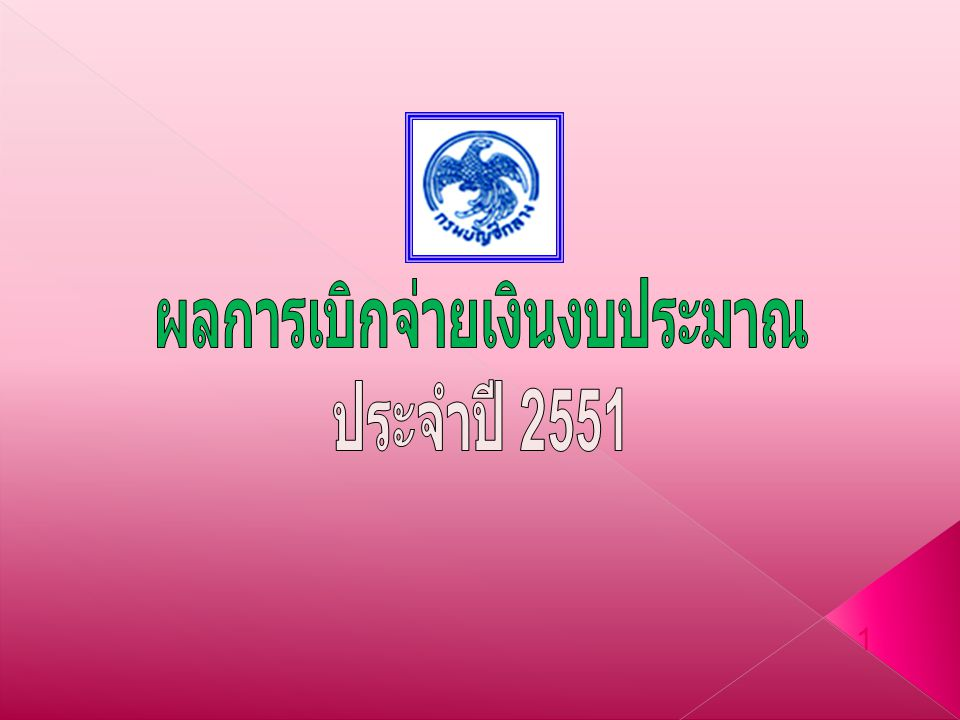 http://klang.cgd.go.th E-mail:cmp@cgd.go.th โทร.0-4481-1178 โทรสาร 0-4481-2398 12