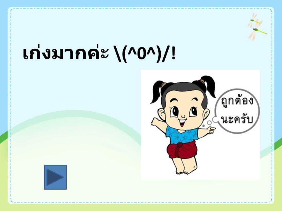 ๒. การนับวันแบบสุริยคติของไทย วันที่ 5 ธันวาคม ของทุกปี ตรงกับวันสำคัญในวันใด ก ข ค ง วัน จักรี วันชาติ วันฉัตรมงคล วันรัฐธรรมนูญ