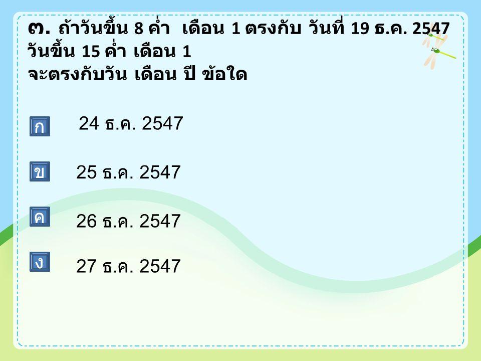 ๓.ถ้าวันขึ้น 8 ค่ำ เดือน 1 ตรงกับ วันที่ 19 ธ. ค.