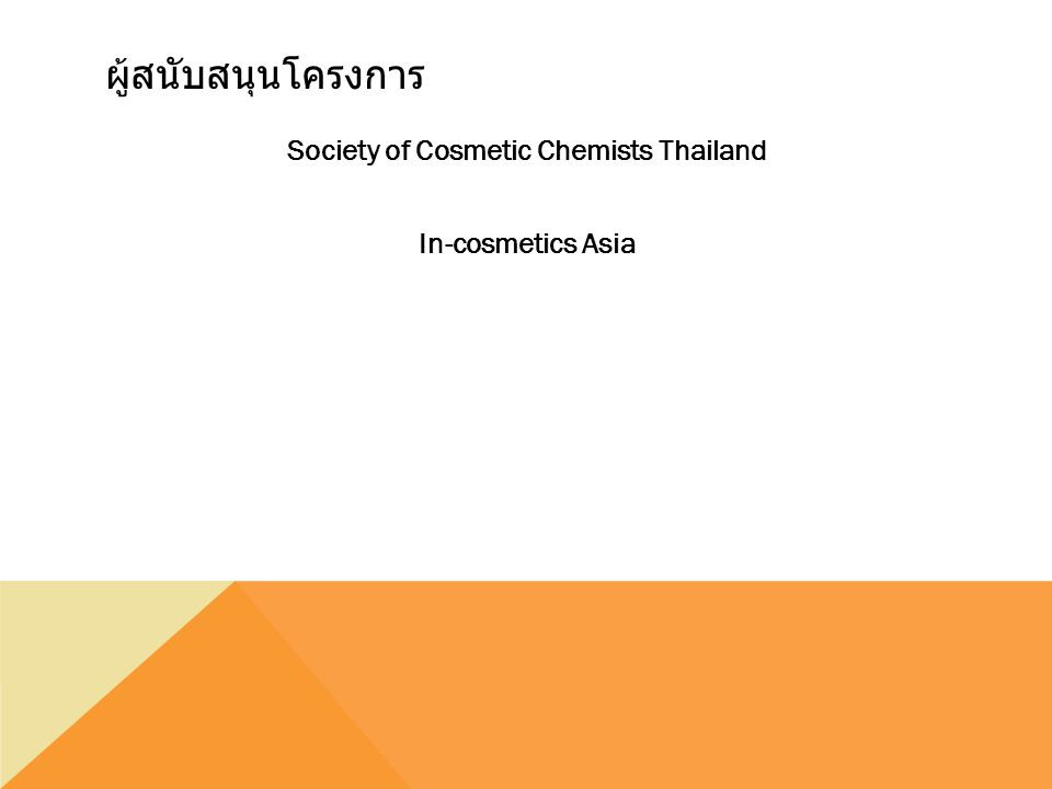 ผู้สนับสนุนโครงการ Society of Cosmetic Chemists Thailand In-cosmetics Asia