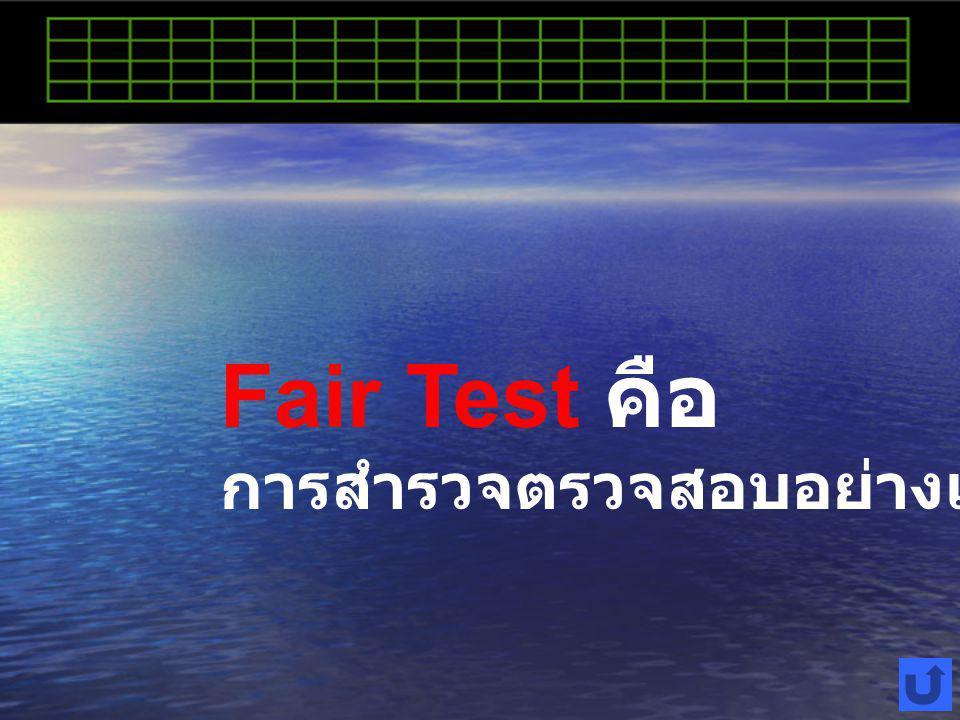 Fair Test คือ การสำรวจตรวจสอบอย่างเที่ยงตรง