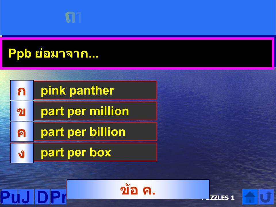 pink panther ก part per million ข part per billion ค part per box ง Ppb ย่อมาจาก...