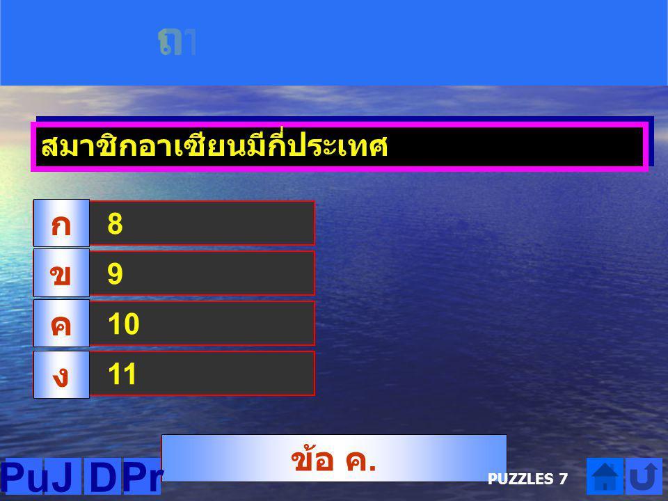 สมาชิกอาเซียนมีกี่ประเทศ 8 ก 9 ข 10 ค 11 ง เฉลย ข้อ ค. Pr DJPu PUZZLES 7
