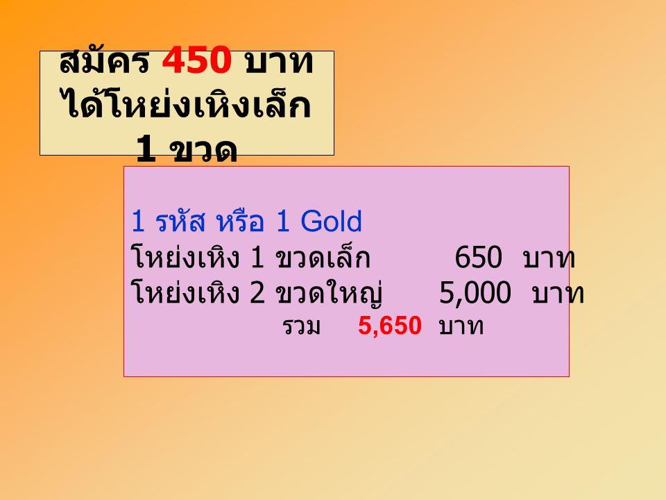 สมัคร 450 บาท ได้โหย่งเหิงเล็ก 1 ขวด 1 รหัส หรือ 1 Gold โหย่งเหิง 1 ขวดเล็ก 650 บาท โหย่งเหิง 2 ขวดใหญ่ 5,000 บาท รวม 5,650 บาท