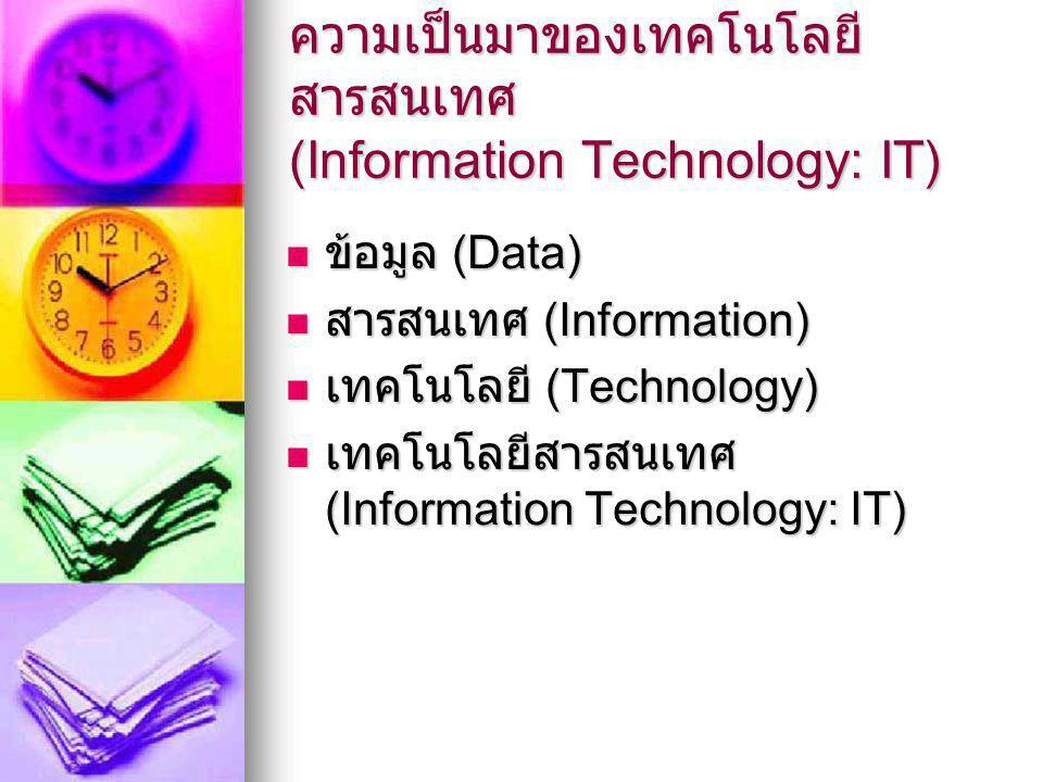 ความเป็นมาของเทคโนโลยี สารสนเทศ (Information Technology: IT) ข้อมูล (Data) ข้อมูล (Data) สารสนเทศ (Information) สารสนเทศ (Information) เทคโนโลยี (Technology) เทคโนโลยี (Technology) เทคโนโลยีสารสนเทศ (Information Technology: IT) เทคโนโลยีสารสนเทศ (Information Technology: IT)