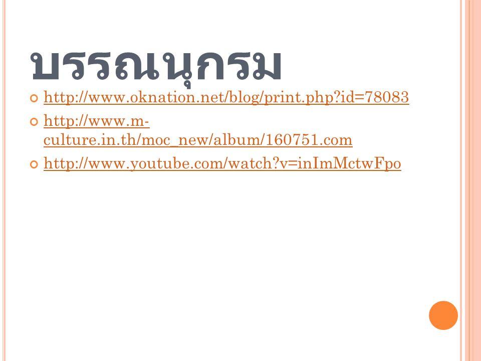 http://www.oknation.net/blog/print.php?id=78083 http://www.m- culture.in.th/moc_new/album/160751.com http://www.youtube.com/watch?v=inImMctwFpo บรรณนุ