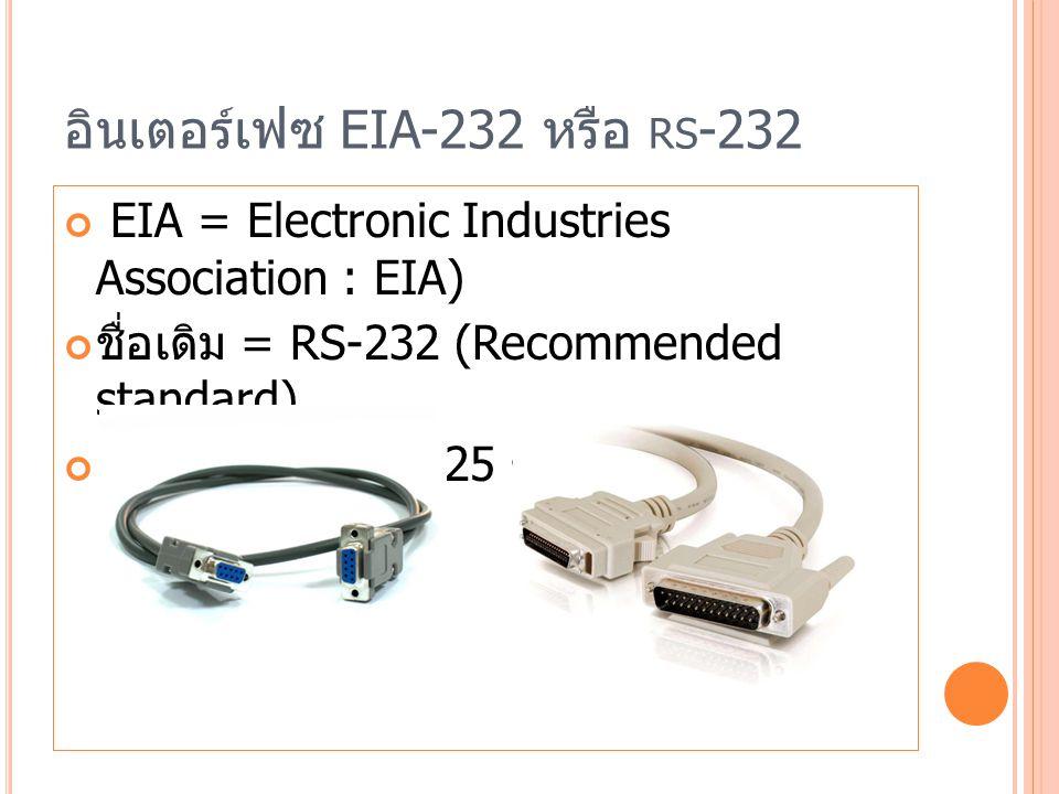 อินเตอร์เฟซ EIA-232 หรือ RS -232 EIA = Electronic Industries Association : EIA) ชื่อเดิม = RS-232 (Recommended standard) แบบ 25 เข็ม และ 25 ซ็อกเก็ต