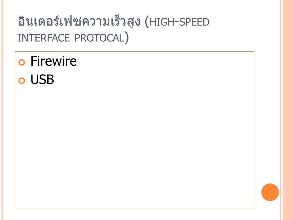 อินเตอร์เฟซความเร็วสูง ( HIGH - SPEED INTERFACE PROTOCAL ) Firewire USB
