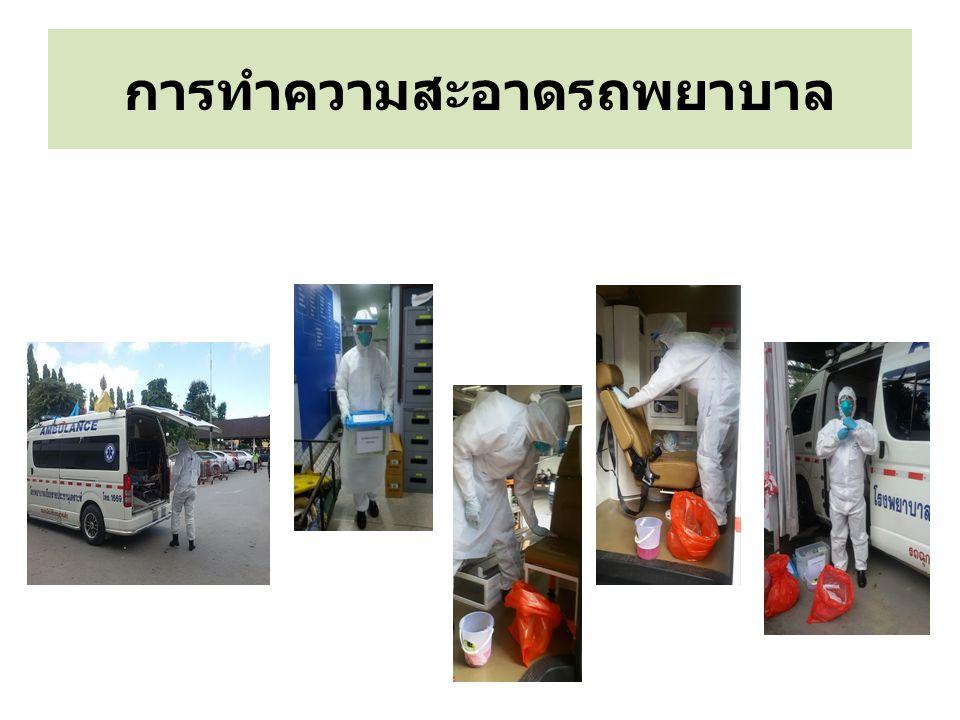 การทำความสะอาดรถพยาบาล