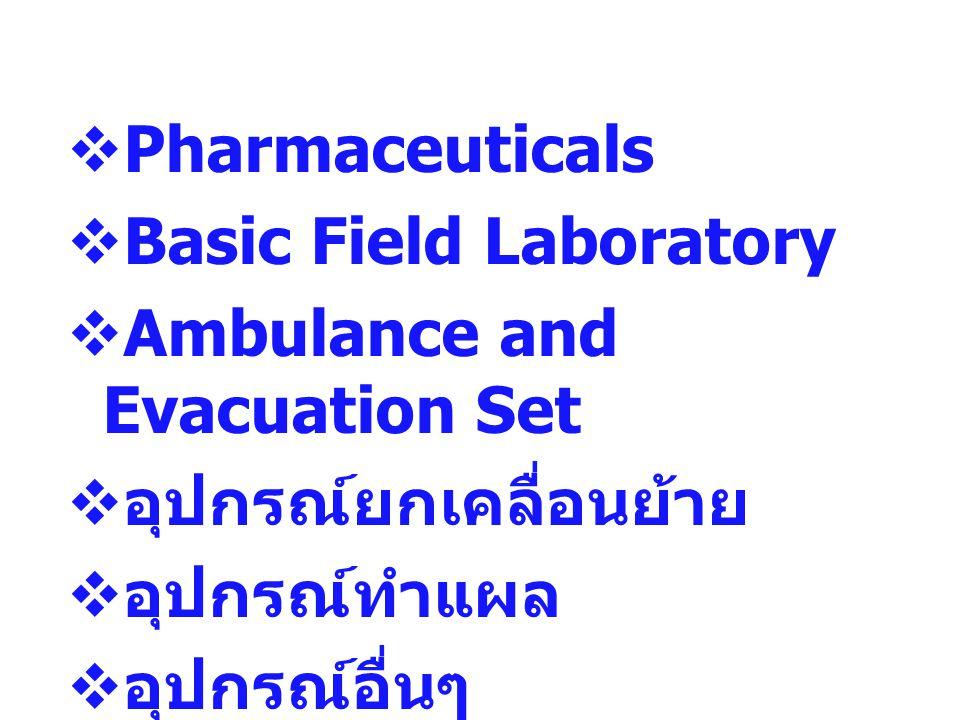  Pharmaceuticals  Basic Field Laboratory  Ambulance and Evacuation Set  อุปกรณ์ยกเคลื่อนย้าย  อุปกรณ์ทำแผล  อุปกรณ์อื่นๆ