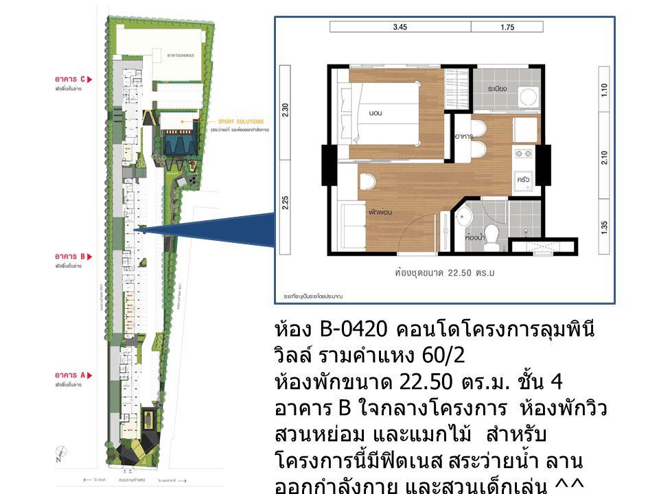 ห้อง B-0420 คอนโดโครงการลุมพินี วิลล์ รามคำแหง 60/2 ห้องพักขนาด 22.50 ตร. ม. ชั้น 4 อาคาร B ใจกลางโครงการ ห้องพักวิว สวนหย่อม และแมกไม้ สำหรับ โครงการ