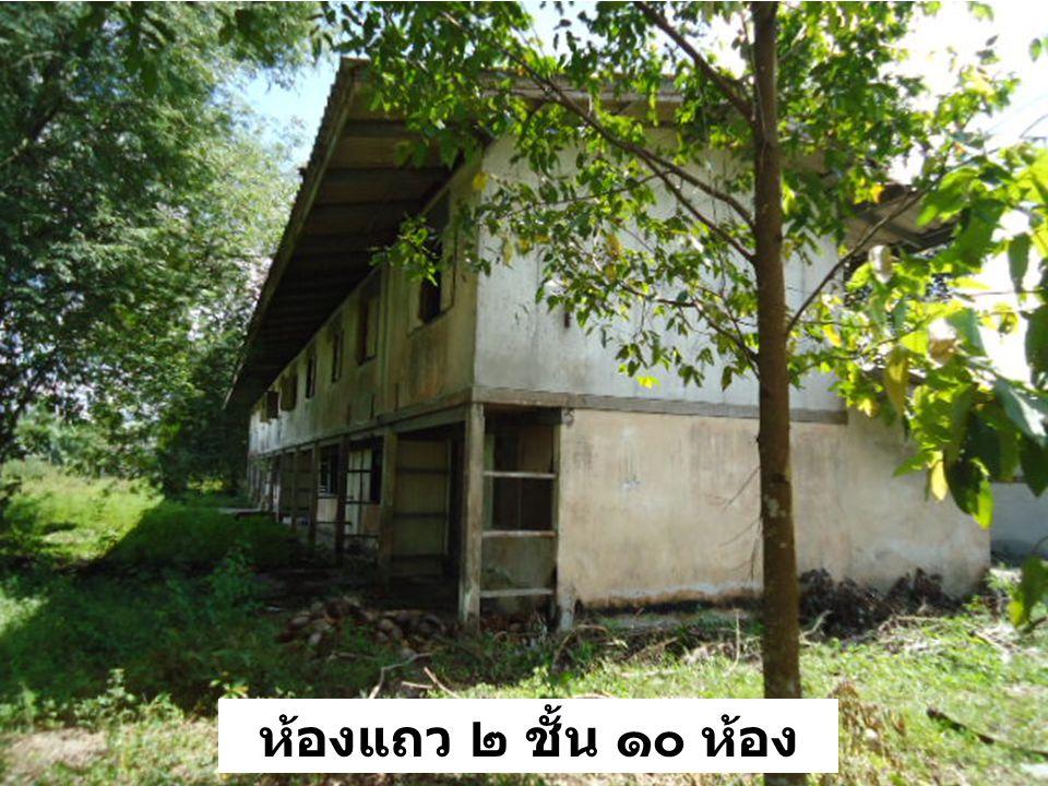 ห้องแถว ๒ ชั้น ๑๐ ห้อง