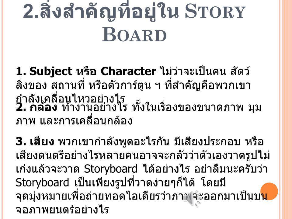 1. การเขียน S TORY B OARD การเขียน Story Board คือ การเขียน กรอบแสดงเรื่องราวที่สมบูรณ์ของภาพยนตร์หรือ หนังแต่ละเรื่อง โดยมีการแสดงรายละเอียดที่จะ ปรา