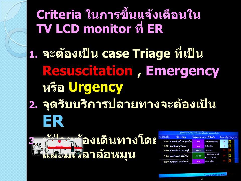 1. จะต้องเป็น case Triage ที่เป็น Resuscitation, Emergency หรือ Urgency 2. จุดรับบริการปลายทางจะต้องเป็น ER 3. ผู้ป่วยต้องเดินทางโดยรถพยาบาล และมีเวลา