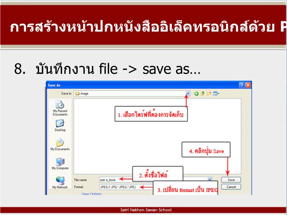 8. บันทึกงาน file -> save as…