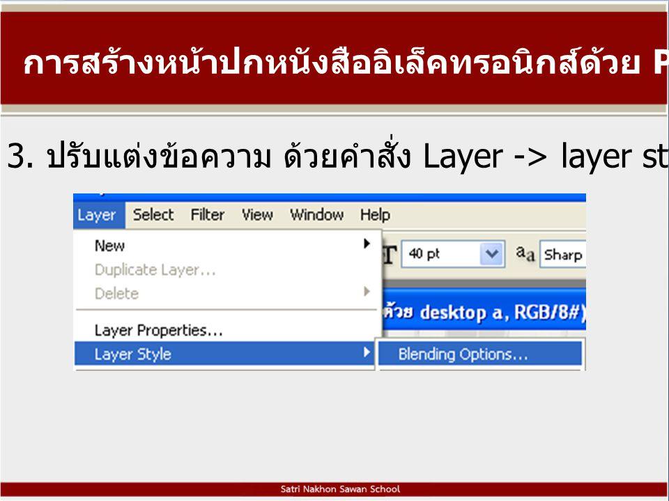 การสร้างหน้าปกหนังสืออิเล็คทรอนิกส์ด้วย Program Photoshop CS3 3. ปรับแต่งข้อความ ด้วยคำสั่ง Layer -> layer style -> blending options