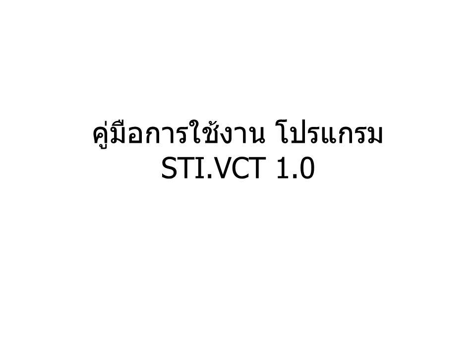 1. การติดตั้งโปรแกรม STI.VCT 1.0
